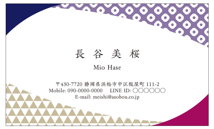 名刺デザイン番号4249