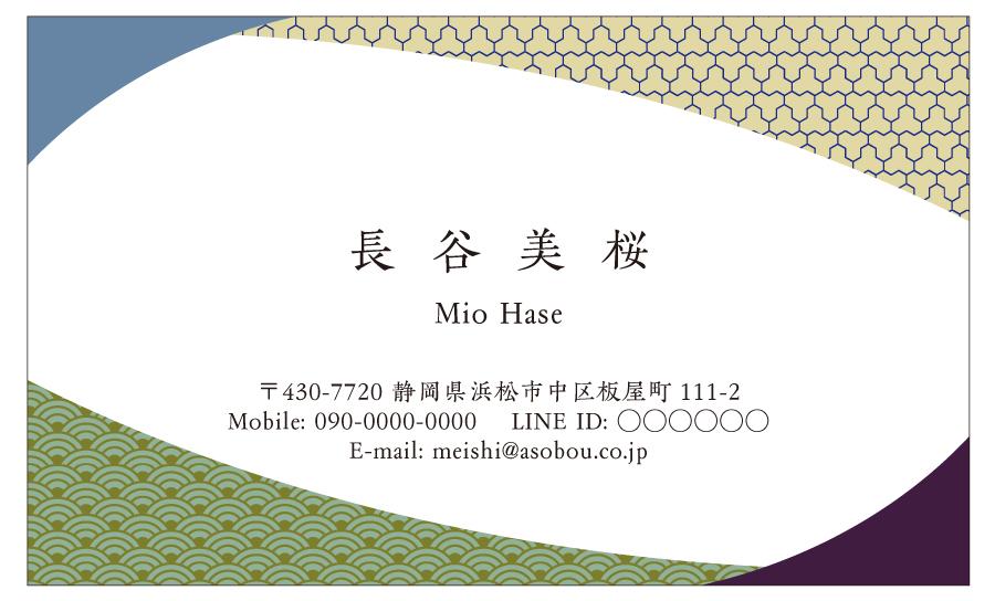 名刺デザイン番号4250
