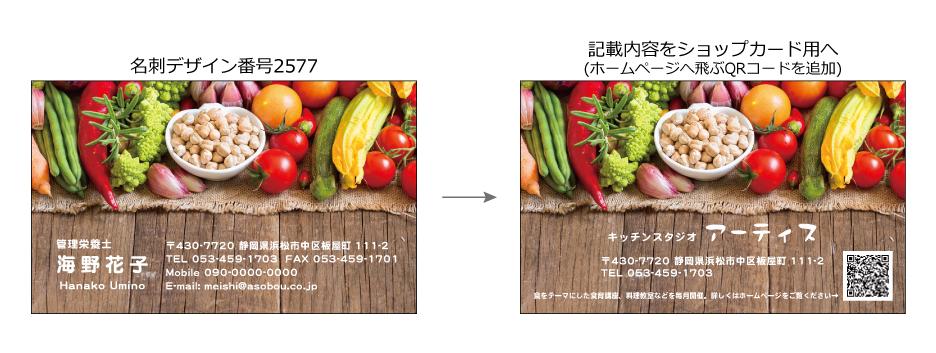 名刺デザイン2577