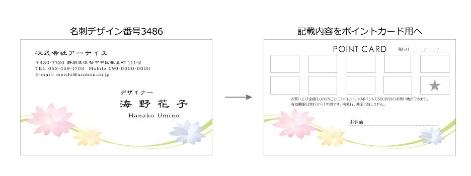 名刺デザイン3486