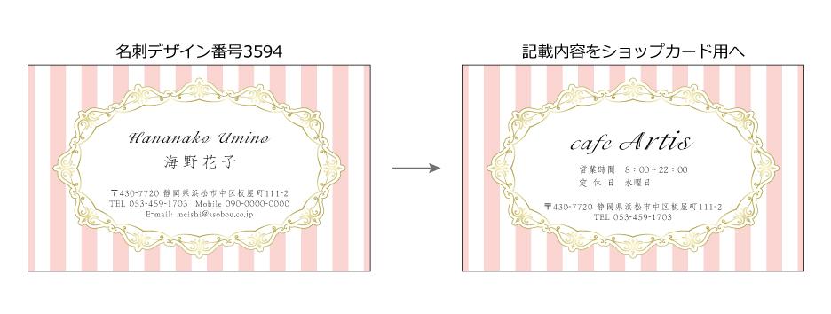 名刺デザイン3594