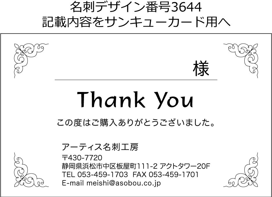 名刺デザイン3644