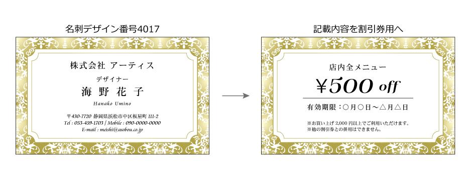 名刺デザイン4017