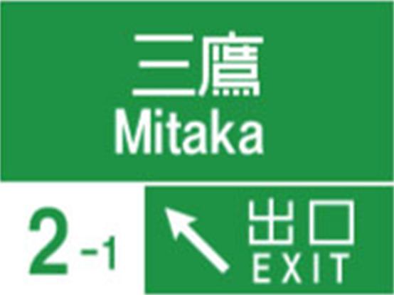 高速道路の案内標識