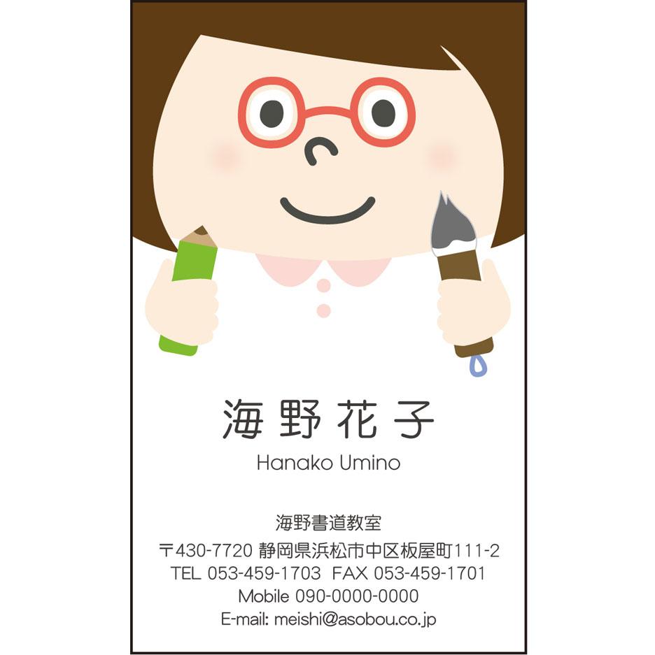 名刺デザイン番号2430