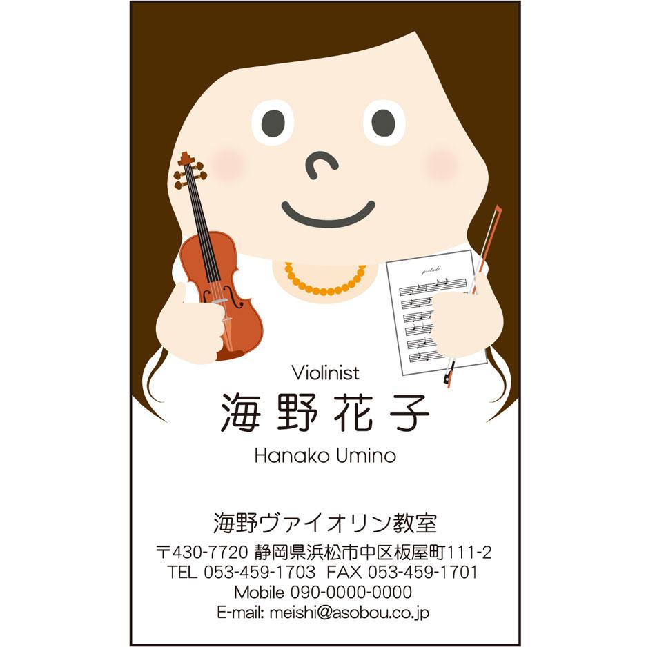 名刺デザイン番号7010