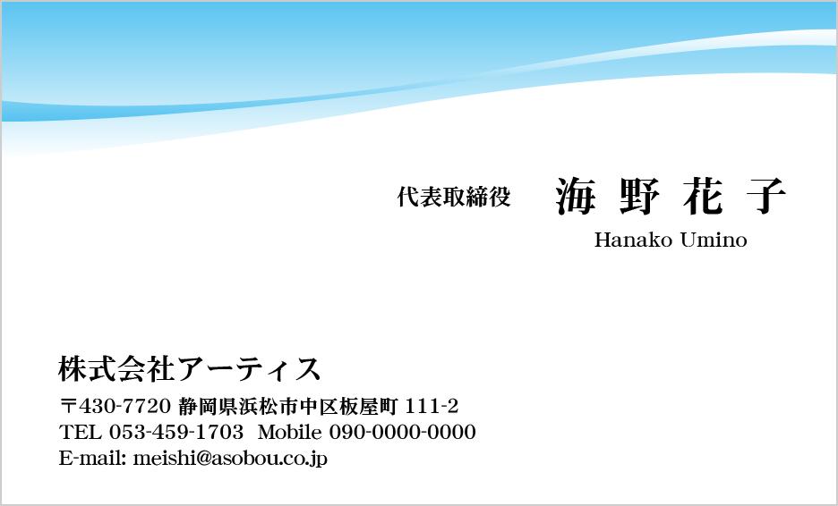 名刺デザイン番号3379