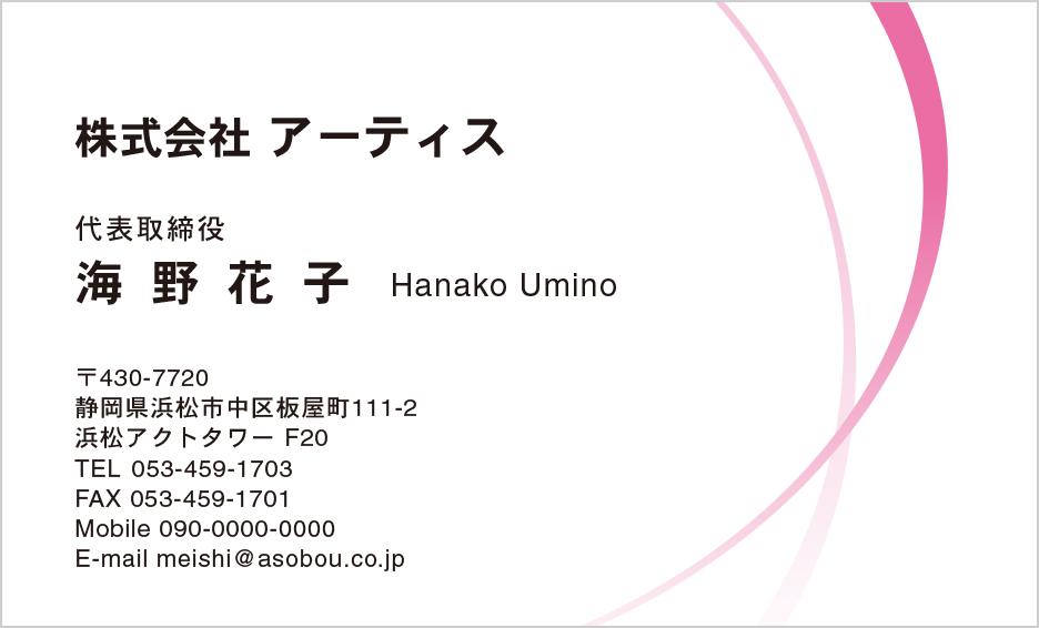 名刺デザイン番号4033