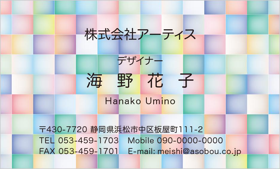 名刺デザイン番号4065