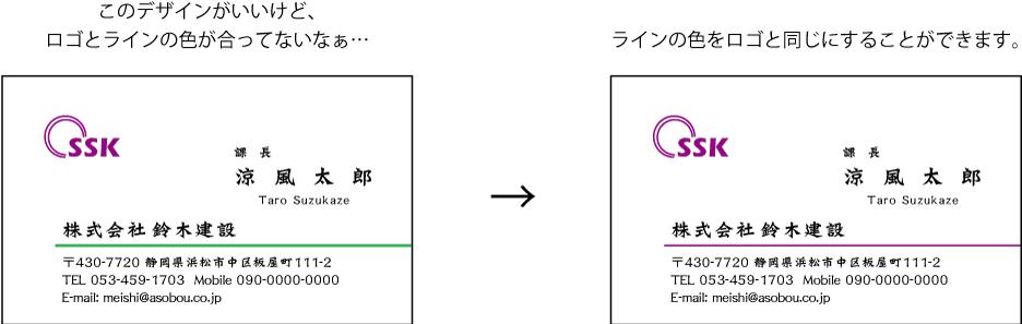 名刺デザイン番号3306