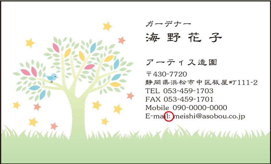名刺デザイン番号3801