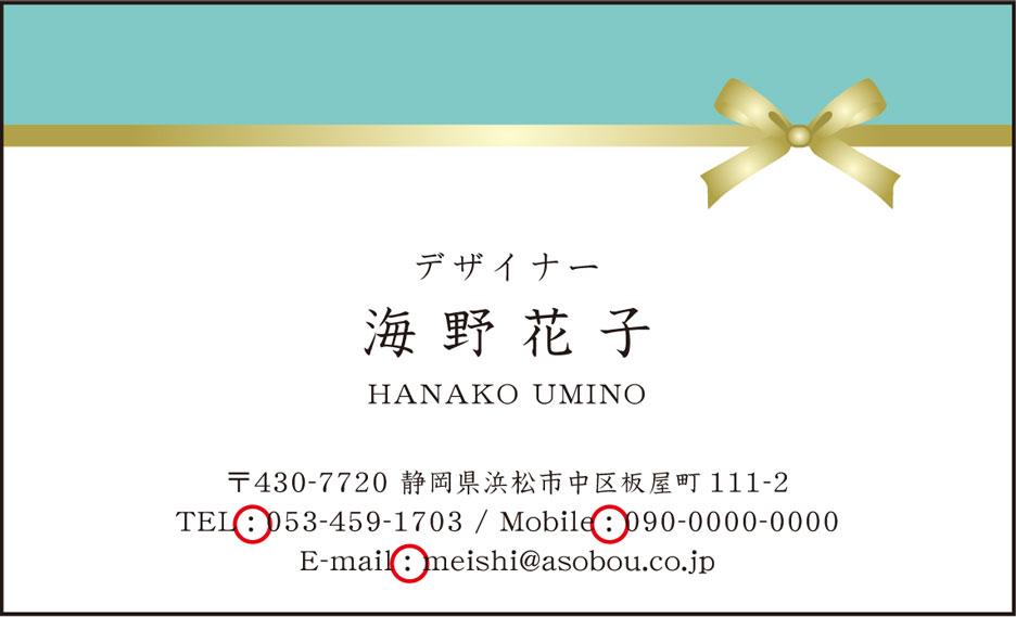 名刺デザイン番号3915
