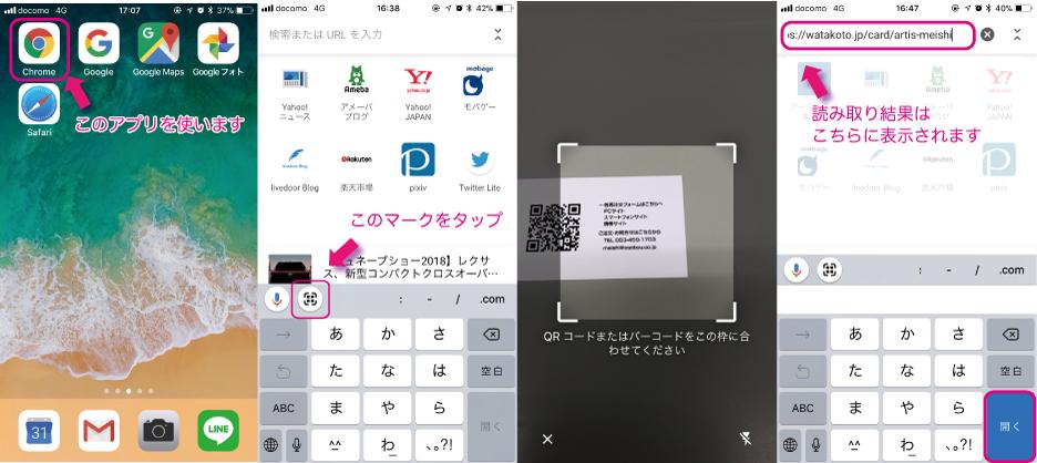 iPhone:標準カメラアプリ(iOS 11)