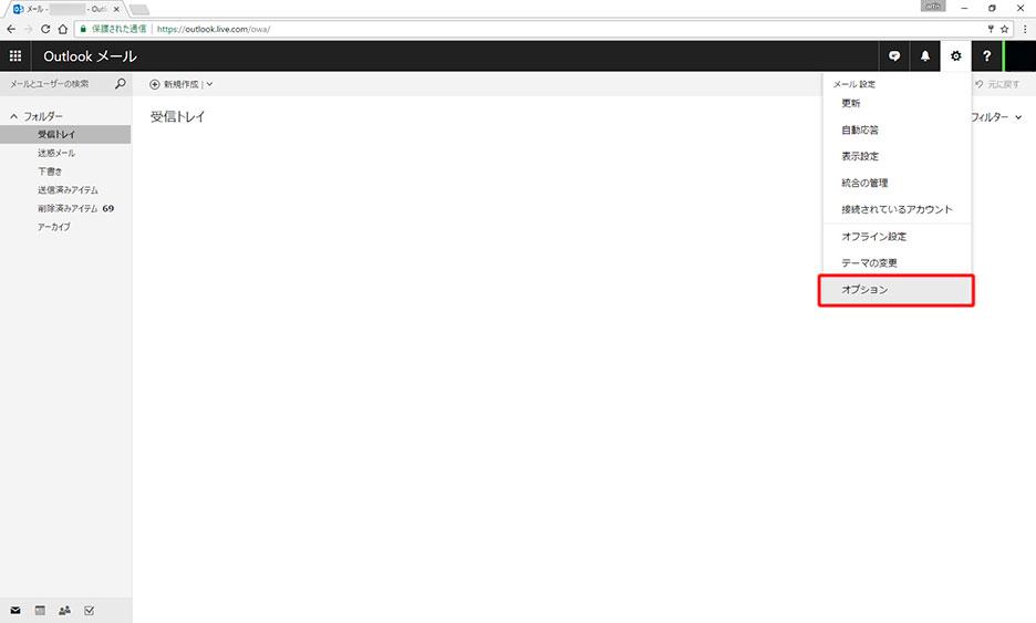 Microsoft系フリーメール