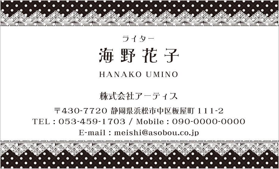 名刺デザイン番号3656