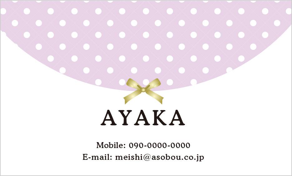名刺デザイン番号3664