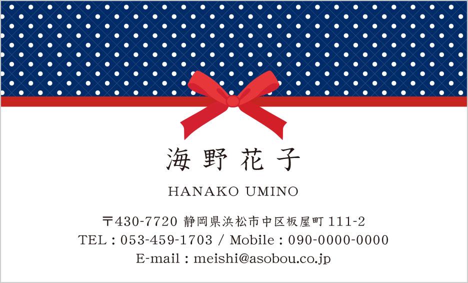 名刺デザイン番号3665