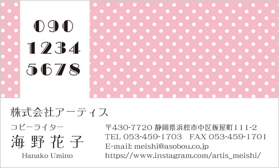名刺デザイン番号3992