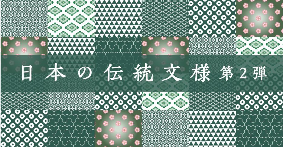 日本の伝統文様