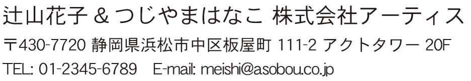 角ゴシック体細字