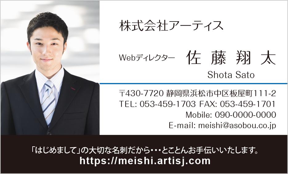 名刺デザイン番号0929