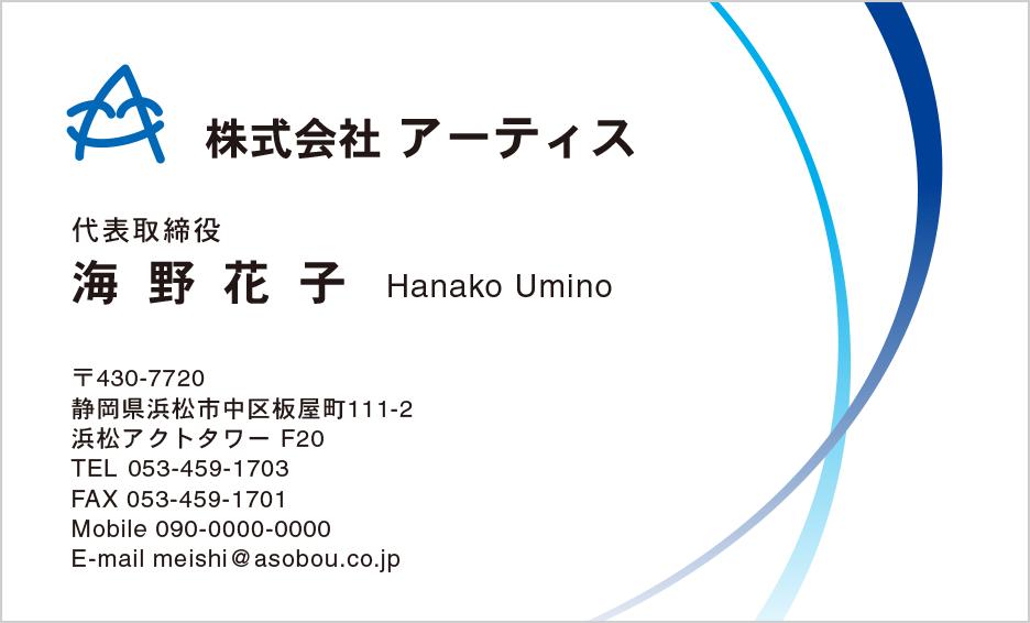 名刺デザイン番号3383