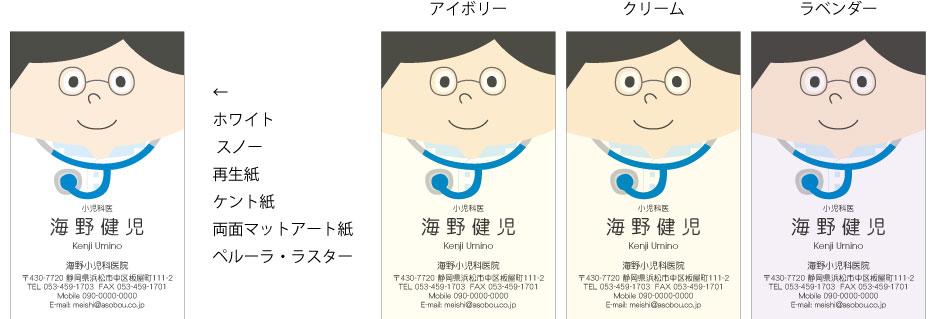 職業キャラ名刺印刷イメージ
