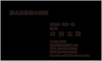 名刺デザイン:表